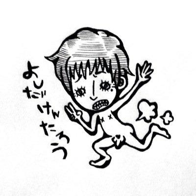ヨシケン1