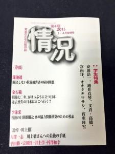 「情況」2015年3・4月合併号