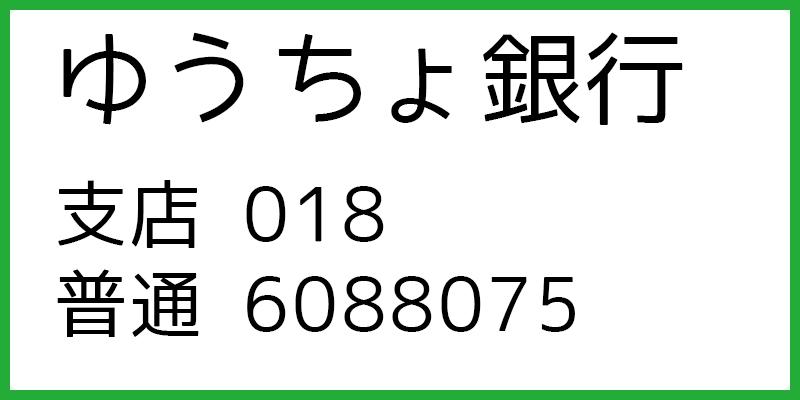 ゆうちょ銀行 支店番号 008